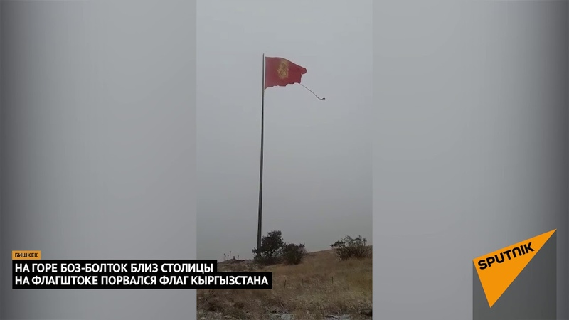 На горе близ Бишкека порвался флаг Кыргызстана, кругом снег. Видео