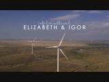 Игорь и Елизавета