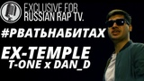 EX-TEMPLE (T-ONE x DAN_D) - #РВАТЬНАБИТАХ #russianraptv