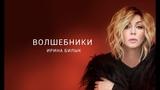 Ирина Билык - Волшебники (Live)