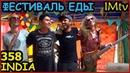 ИНДИЯ Ауровиль Фестиваль ЕДЫ. Концерт Мишиной группы.