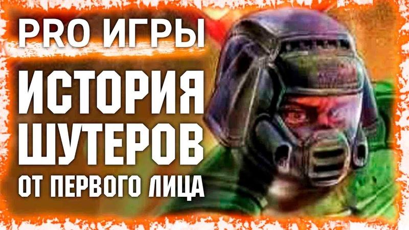 ИСТОРИЯ ШУТЕРОВ КАК РАЗВИВАЛСЯ ЖАНР FPS ЧАСТЬ 1