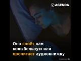 Усыпляющая «умная» подушка