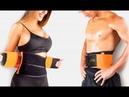 Extreme Power Belt! - Пояс для Похудения и Коррекции Фигуры! Экстрим Пауэр Белт
