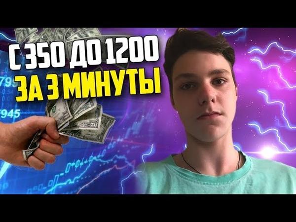 Торговля по сигналам OlympTrade | С минимального депозита в 350 рублей!