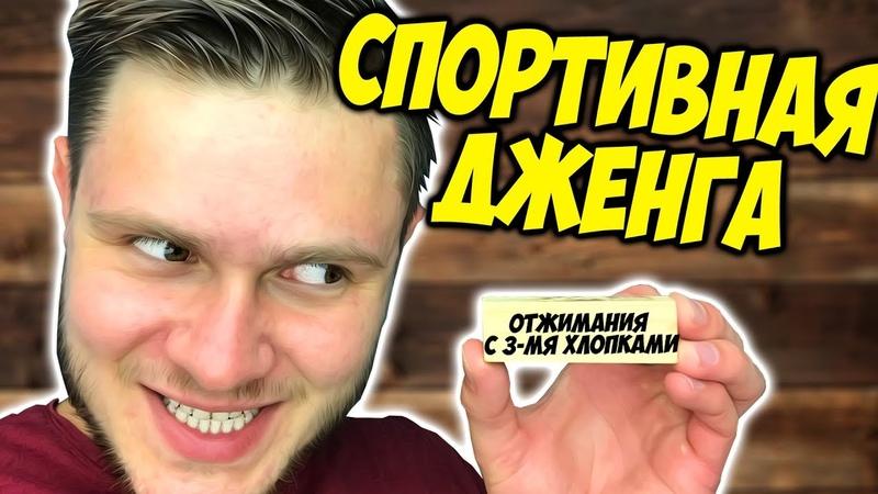 СПОРТ ДЖЕНГА Взял Брусок - Отжался Без Рук