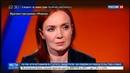 Новости на Россия 24 • Николай Азаров: польские спецслужбы работают на создание хаоса на Украине