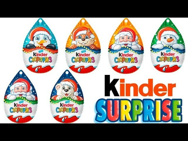 Unboxing 10 Surprise Eggs Christmas Kinder Surprise New Year's Kinder Surprise