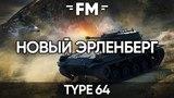 Type 64 - самый обидный бой  - гайд (Новый Эрленберг)