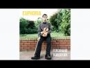 Ferdinand Kuregyan - Euphoria (Loreen Violin cover)