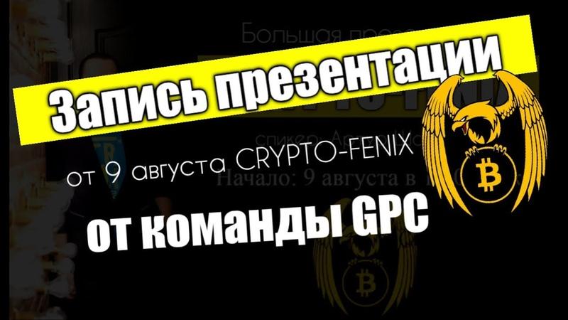 Запись ПРЕЗЕНТАЦИИ GPC от 9 августа - CRYPTO FENIX COMPANY