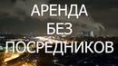Как снять квартиру в Москве? ВИДЕОИНСТРУКЦИЯ