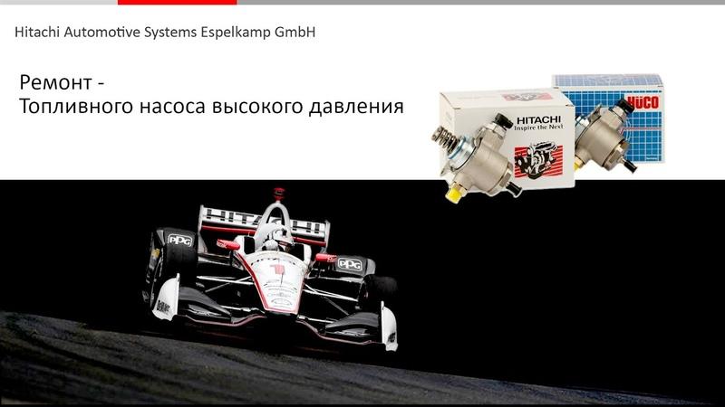Топливный насос высокого давления - Hitachi Automotive Systems Espelkamp