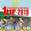 Первомайский велофестиваль 2019