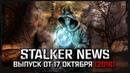 STALKER NEWS (Выпуск от 17.10.18)