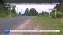 Новости на Россия 24 • Страшное ДТП в Брянской области под колесами грузовика погибли двое подростков
