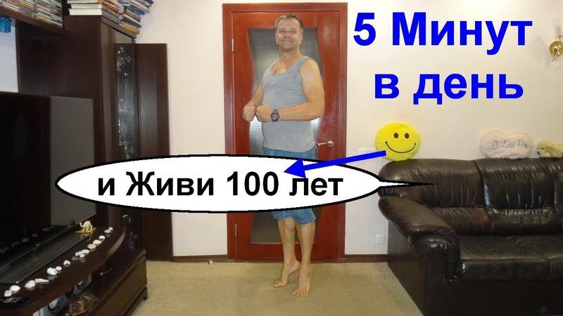 Домашние упражнения Виброгимнастика А Микулина 5 минут в день и живи 100 лет