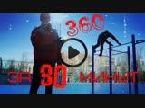 Как научиться 360 за одну тренировку || ВОЗМОЖНО ЛИ ЭТО? rfr yfexbnmcz 360 pf jlye nhtybhjdre || djpvj;yj kb 'nj?
