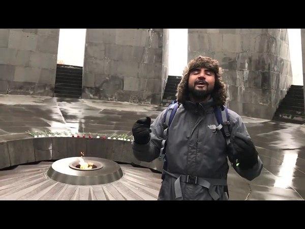 Турок спел у мемориала геноцида армян песню Ататюрка