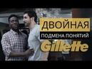Реклама GILLETTE | Двойная подмена понятий