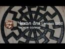 Чехол для Lenovo S850 из дерева клен ручная работа Черное солнце