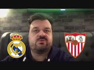 Реал Мадрид – Севилья. Прогноз Василия Уткина