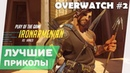 ЛУЧШИЕ ПРИКОЛЫ OVERWATCH 2 Monster Coubs ПРИКОЛЫ VINE COUB КУБЫ КОУБ CUBE
