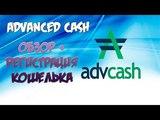 Advcash (advanced cash) платежная система для электронных денег: регистрация, верификация, обзор.