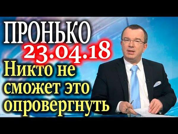 ПРОНЬКО. Четкая характеристика последних 5 лет развития в России 23.04.18