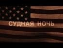 Судная ночь - Русский трейлер _ Итан Хоук _ 2013 HD