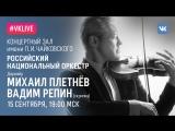 X юбилейный Большой фестиваль РНО, Михаил Плетнёв Вадим Репин (скрипка)
