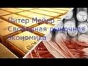 Питер Мейер – Свободная рыночная экономика 16/10/18