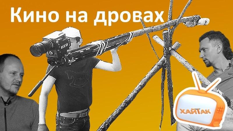 Иван Маслюков - изобретатель городской игры Схватка (encounter) . Белорусский режиссер