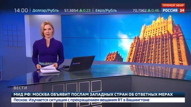 Новости на Россия 24 МИД РФ вызвал послов стран высылающих российских дипломатов
