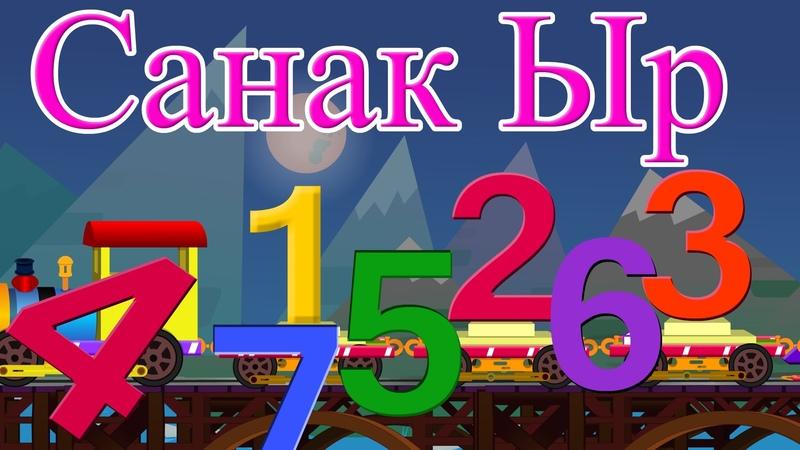 Санак Ыр | Учим цифры на Кыргызском языке | Киргизские песни для детей