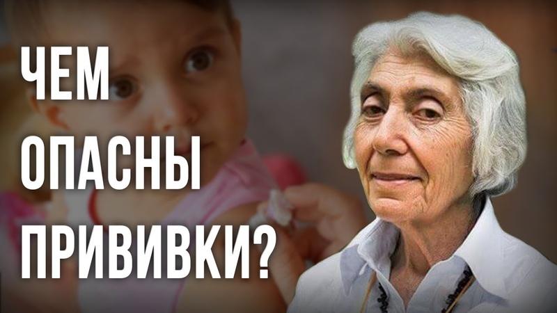Чем опасны прививки Марва Оганян