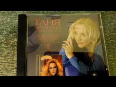 Таня Буланова и Летний Сад - Не плачь (распаковка CD)