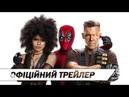 Дедпул 2 | Офіційний український трейлер 2 | HD