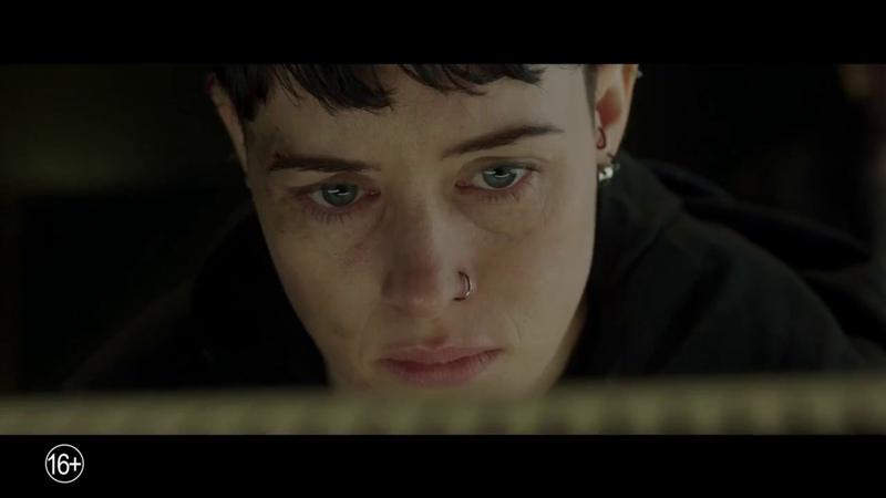 Девушка, которая застряла в паутине - Русский трейлер (2018)