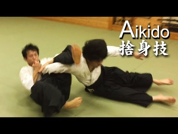【合気道】捨身技 Aikido sacrifice techniques in freestyle (Jiyu Waza)