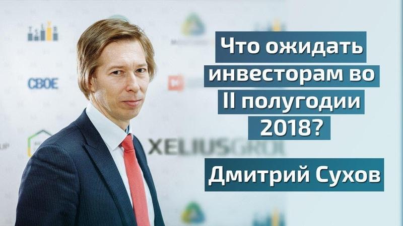 Что ожидать инвесторам во II-ом полугодии 2018 акции, нефть, валюта - Дмитрий Сухов