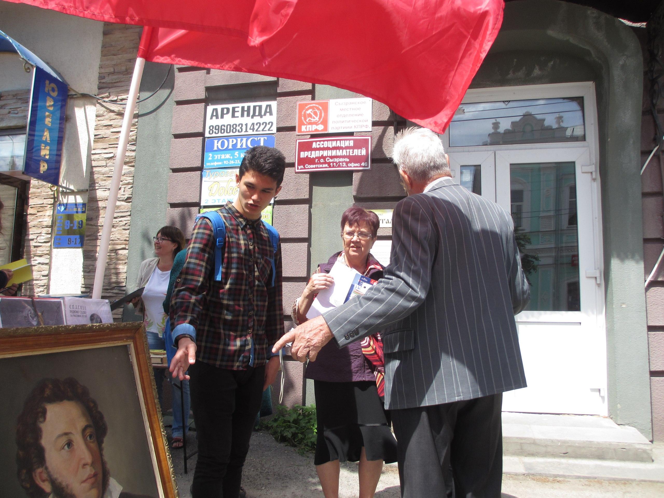 Сызрань 2018 День Пушкина и русского языка КПРФ
