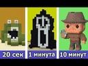 СТРОИМ МОНСТРОВ ИЗ УЖАСТИКОВ ЗА 20 СЕК / 1 МИНУТУ / 10 МИНУТ в MINECRAFT БИТВА СТРОИТЕЛЕЙ