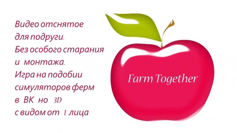 Поглядушки по просьбе подруги Farm Together