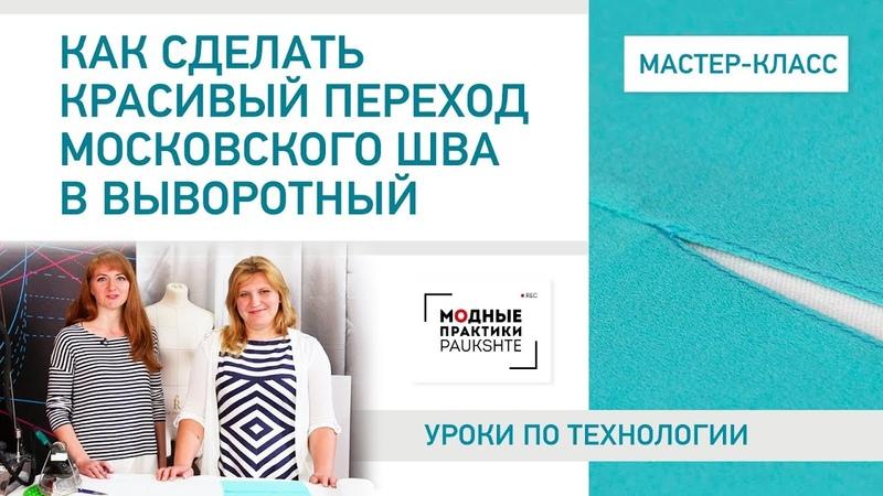 Мастер-класс как сделать красивый переход московского шва в выворотный Уроки технологии.