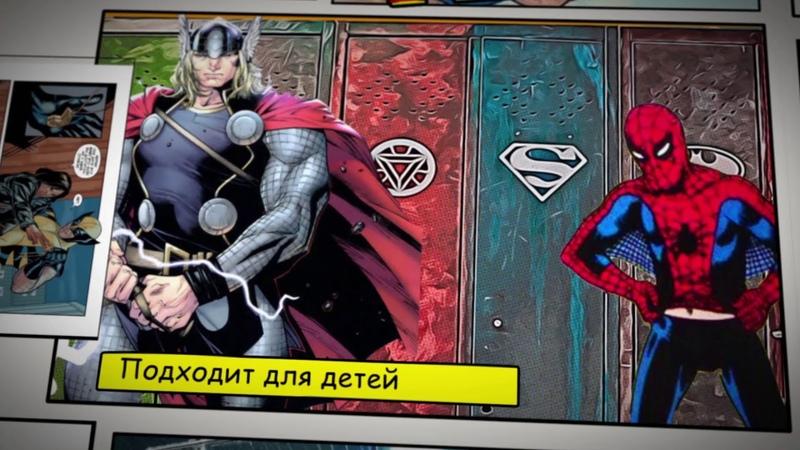 Квест База Супергероев. Гомель. QuestLand.by. Комикс.