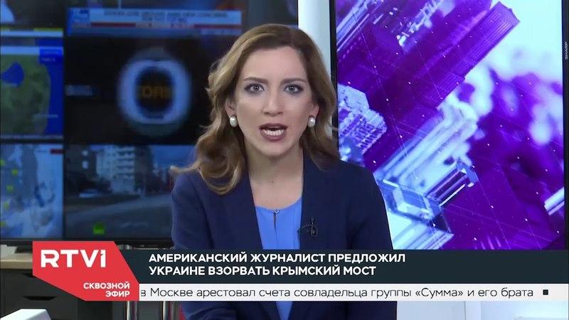 СК против Тома Рогана, предложившего взорвать Крымский мост. Фрагмент Ньюзтока RTVI