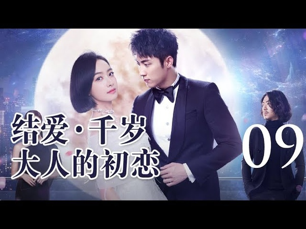 【English Sub】结爱·千岁大人的初恋 09丨Moonshine and Valentine 09(主演宋茜 Victoria Song,黄景瑜 Johnny)【未21024