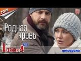 Poднaя кpoвь / HD 1080p / 2018 (мелодрама). 1 серия из 4