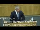 Депутат Гартунг ОБВИНИЛ Правительство России в АНТИНАРОДНЫХ действиях